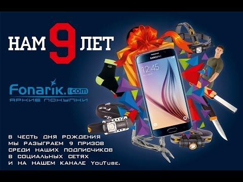 ГРАНДИОЗНАЯ АКЦИЯ К 9-ЛЕТИЮ FONARIK.COM - РОЗЫГРЫШ Samsung Galaxy S6 G920 32GB