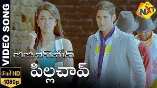 Businessman Telugu Movie Songs | Pilla Chao Video Song | Mahesh Babu | Prakash Raj | Vega Music