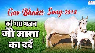 Latest Gau Bhakti song 2018 : गौ माता का दर्द : Gau Mata Ka Dard : सबसे दर्द भरा भजन : Suren Namdev