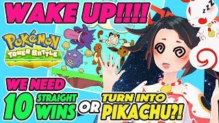 【GAME】Pokémon Tower Battle Challenge 10連勝するまで帰れません!