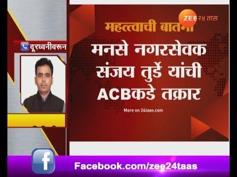 Mumbai   MNS Corporator   Sanjay Turde Complaint ACB For 6 Defector Corporators Who Joined Shiv Sena