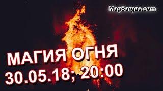 Магия Огня 30.05.18 - Мастер-Классы по Магии Стихий - Маг Sargas