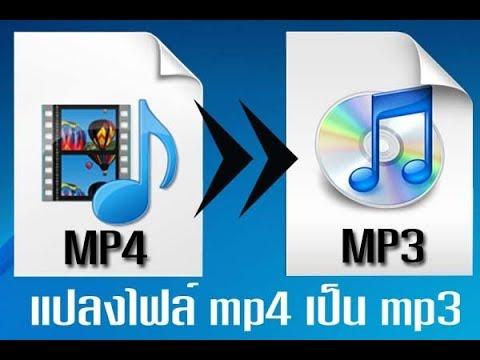 #1 วิธีแปลงไฟล์ mp4 เป็น mp3 ออนไลน์