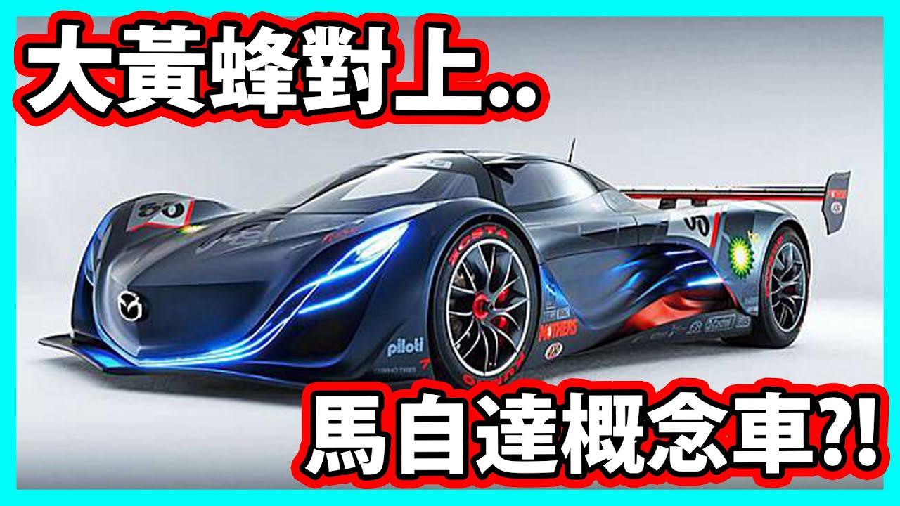 【阿航】狂野飆車9-大黃蜂對上馬自達概念車?!