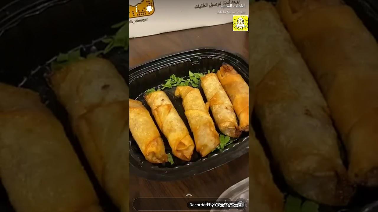 مطعم ملح وخل عروض وتشكيلات رائعة إعلانات القصيم 1441 9 6 Youtube