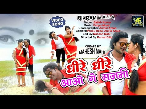 NEW KHORTHA VIDEO  SONG 2018 | SINGER #SATISH DAS ( DHIRE DHIRE AAOGE )