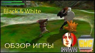 Обзор Black & White от SERGO (при поддержке ТО ГВЦ - Игры Без Цензуры)