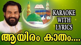 Aayiram Katham Akaleyanenkilum Karaoke with Lyrics | Muslim Devotional Songs Karaoke