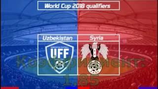 Прогноз на матч Узбекистан   Сирия