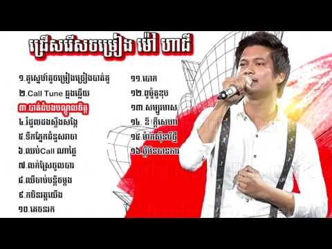 Mao Hachi ម៉ៅ ហាជី Song Collection