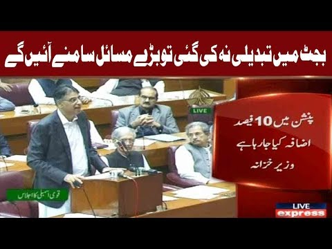 10 Percent of Increase Pension in New Budget: Asad Umer | 18 September 2018 | Express News