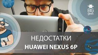 Немножко минусов Nexus 6P!