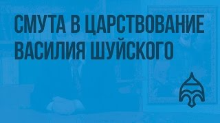 Смута в царствование Василия Шуйского. Видеоурок по истории России 7 класс