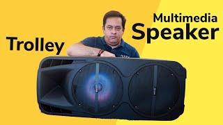 Astrum Trolley Multimedia Speaker TM220 Rs. 21,000 (approx) plus Giveaway!