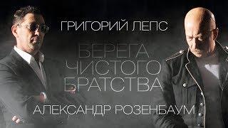 ЛЕПС и РОЗЕНБАУМ - Берега чистого братства (Full album)