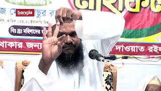 Tumar Bap Kukur Shiyaler Cheye Kharap by Abdur Razzak bin Yousuf - New Bangla Waz 2017