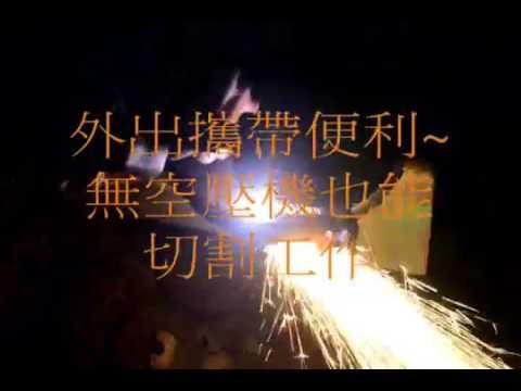 『TAIWAN POWER-40B Air-Plasma Cutting Machine (Air Compressor inside)』