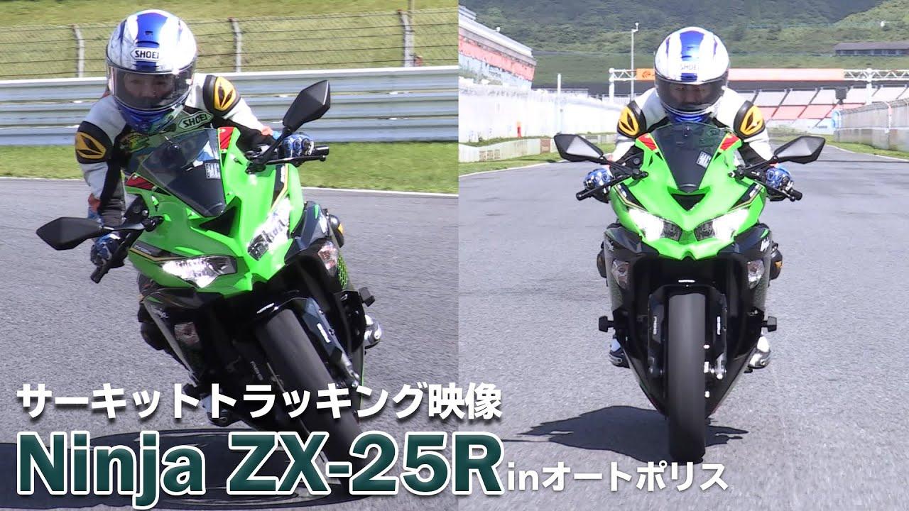 カワサキ「Ninja ZX-25R SE KRT EDITION」トラッキング映像!サーキット走行inオートポリス!※映像&走行音のみ(試乗インプレ#1)撮影の為、70キロ前後