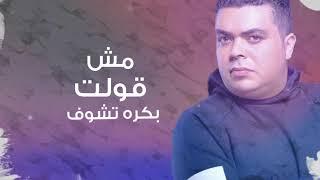 Ragaby - Forsa Kaman (Official Lyrics Video) | رجبي - فرصة كمان - كلمات