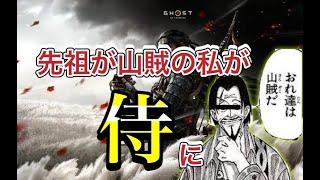 [Ghost of Tsusima #2] 山賊が侍になる物語