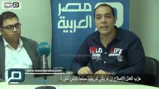 مصر العربية | حزب العدل: الإصلاح إن لم يأتى تدريجيا سيلجأ الناس للثورة