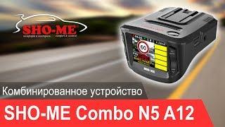 SHO-ME Combo N5 A12 - відеоогляд комбо пристрою на Ambarella А12