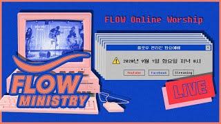 플로우 온라인 화요예배 FLOW Online Worsh…
