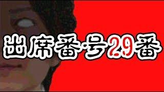居るはずのない『出席番号29番 山田君』 thumbnail