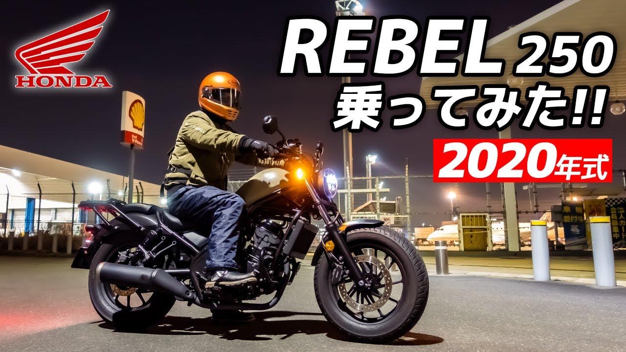 2020 レブル 250