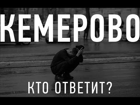КЕМЕРОВО - ЭТО НЕ ТРАГЕДИЯ, ЭТО АПОКАЛИПСИС!!! КОГДА НЕТ СИЛ МОЛЧАТЬ!!! КТО ЗА ЭТО ОТВЕТИТ!?