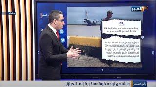 واشنطن توجه قوة عسكرية الى العراق