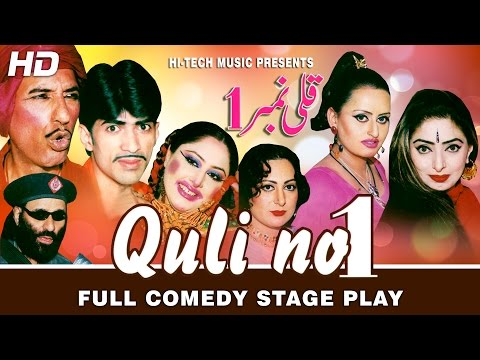 QULI NO. 1 (FULL DRAMA) - SAJAN ABBAS - BEST PAKISTANI COMEDY STAGE DRAMA thumbnail