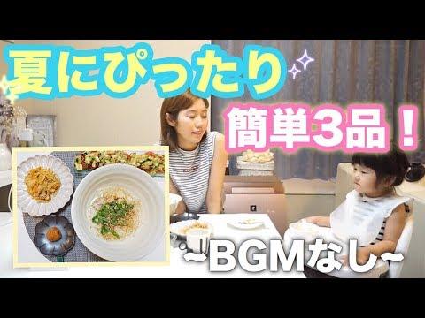 【ただ夜ご飯を作る動画】娘と二人の簡単夜ご飯3品!【レシピ】