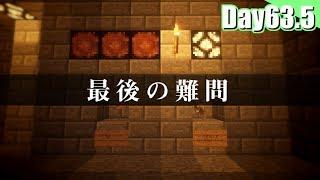【マイクラ】刑務所から逃げ出す物語~第五章~【63.5日目】
