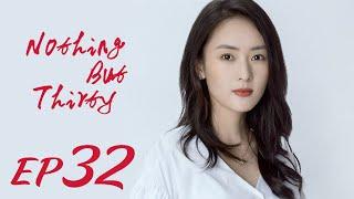 ENG SUB【Nothing But Thirty 三十而已】EP32 | Starring: Jiang Shu Ying, Tong Yao, Mao Xiao Tong