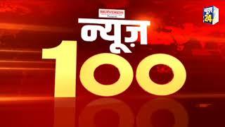 News Shatak में देखिए आज की 100 बड़ी खबरें || 13 May 2021 || Top 100 News || News24