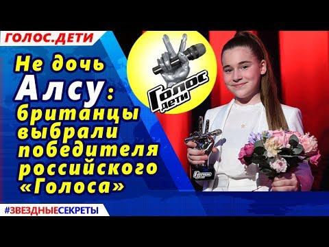 🔔 Не дочь Алсу. Британцы выбрали победителя российского «Голоса»