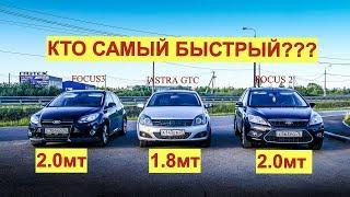 БИТВА ОДНОКЛАССНИКОВ!!! Опель Астра 1.8 vs Форд Фокус 2 2.0 vs Форд Фокус 3 2.0