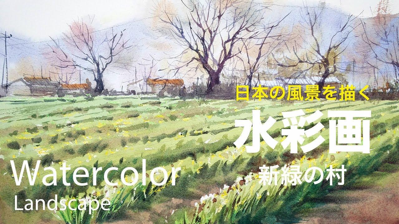 Watercolor painting Fresh green village - 新緑の村 水彩画 張学平
