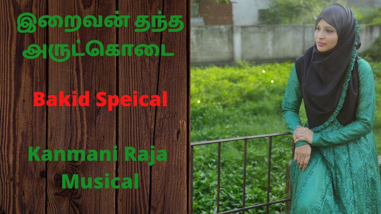 Tamil Muslim Devotional Songs - இறைவன் தந்த அருட்கொடை | Kanmani Raja | Kadhal Madhi | Rahema