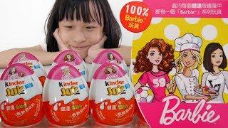 【玩具】建達 巧克力蛋 Barbie 系列玩具 [蕾蕾TV] 奇趣蛋 女生版 玩具 開箱
