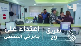 #طريق - الحلقة 29 - اعتداء على جابر سلطان في المشفى