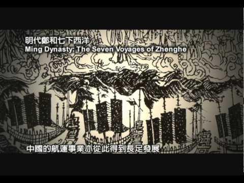 Chinese Maritime History - English Version