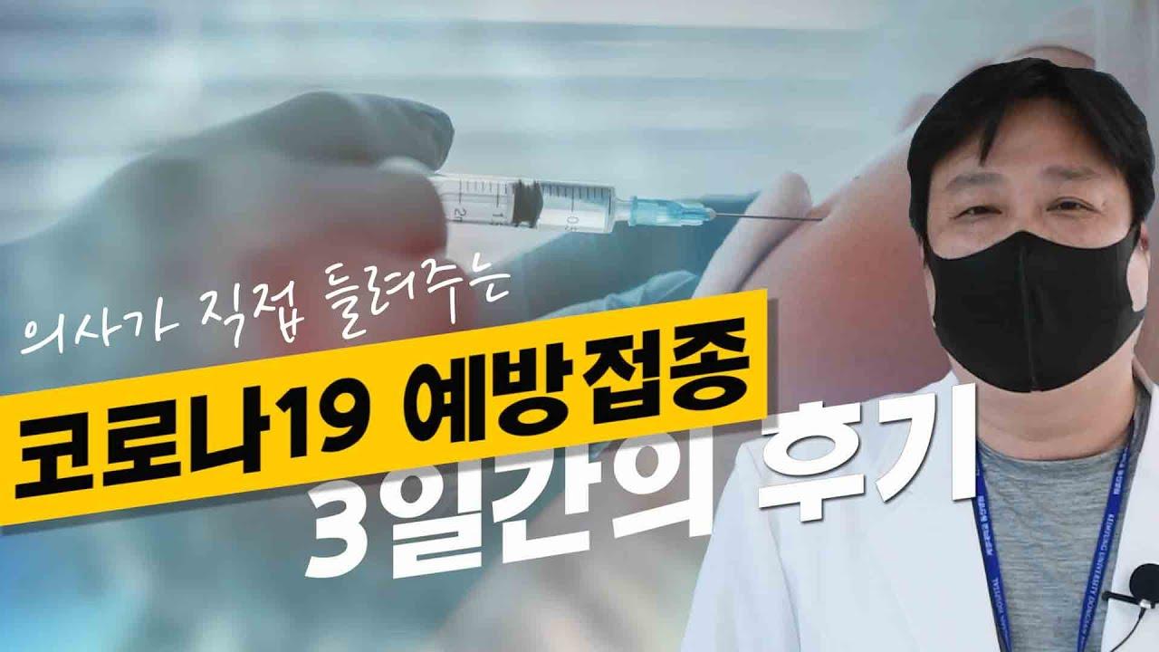 의사가 직접 들려주는, 백신접종 후 3일간의 후기