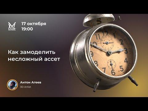 Антон Агеев - Как замоделить несложный ассет