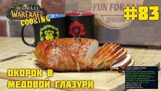 #83 Конкурс и окорок в медовой глазури - World of Warcraft Cooking - Кулинария Варкрафт