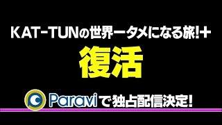 ジャニーズ冠バラエティ番組初の動画配信!Paravi(パラビ)にて『KAT-T...