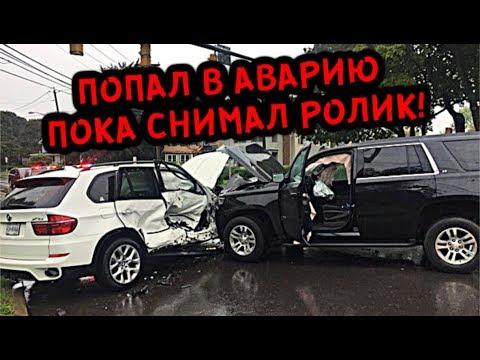 Попал в Аварию Пока Снимал Ролик! Авария Заснята В Живую! Разбил машину за $16000. Свалка Машин США