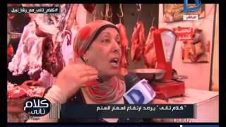 كلام تانى| ارتفاع جنونى فى اسعار السلع رغم انف وزارة التموين
