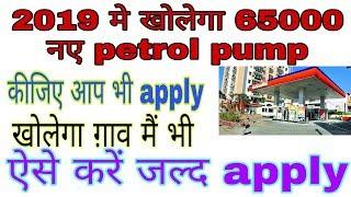 27000 new petrol pump are opening || new business idea petrol pump